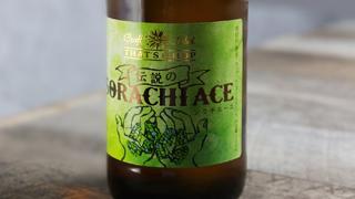 稀少ホップ「ソラチエース」を使用したクラフトビールが限定発売!