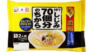 飲み会の後にコレ!「1杯でしじみ70個分のちからラーメン塩味」発売