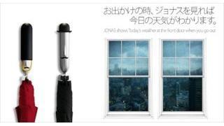 傘が天気を教えてくれる!スマホアプリと連動する「JONAS」が登場!