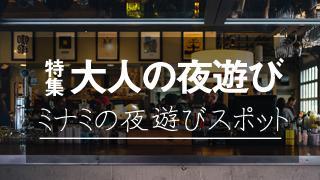 ミナミの夜遊びスポット特集!深夜からでも楽しめるお店情報を紹介!