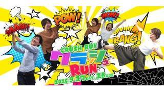 走って全部ブッ壊せ!破壊型障害物競走「クラッシュ RUN」が開催!