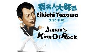 【有名人大解剖】矢沢永吉さんを人物、仕事、家庭、収入、趣味、功績などの切り口から徹底調査!