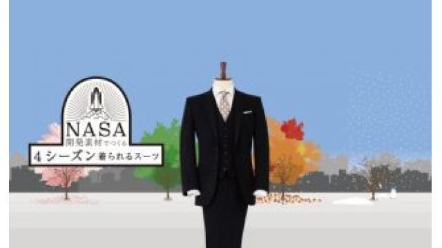 宇宙服のための素材を使用した1年中快適なスーツ「#001 seasons(シーズンズ)」