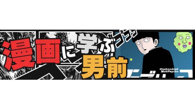 漫画に学ぶ男前!『モブサイコ100:影山茂夫』から男前を学ぶ!