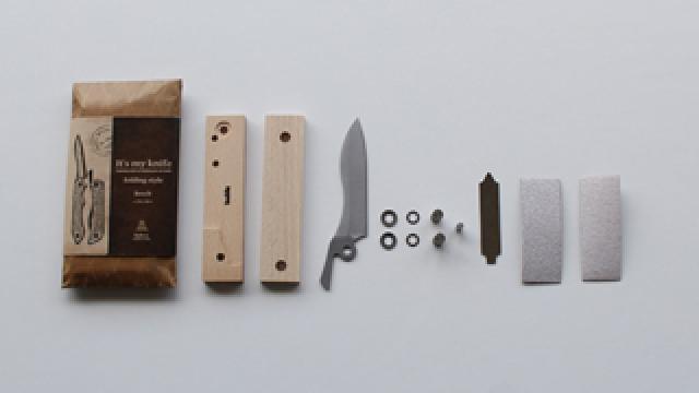 オリジナルナイフを作れるキット『It's my knife folding style』発売!