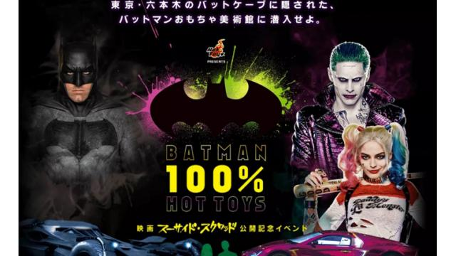 スーサイド・スクワッド公開記念!最大級の展示イベント『バットマン100%ホットトイズ』開催