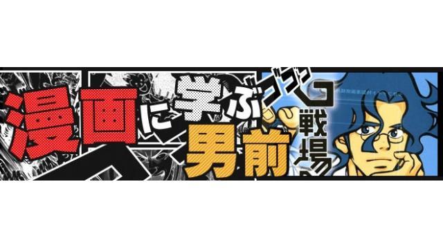 漫画に学ぶ男前!『G戦場ヘブンズドア』の主人公の一人、堺田町蔵から男前を学ぶ!