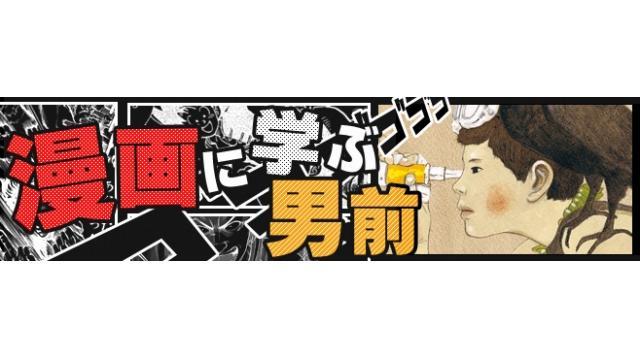 漫画に学ぶ男前!『鉄コン筋クリート』の主人公の1人・クロから「オトコマエ」なポイントを学ぶ!