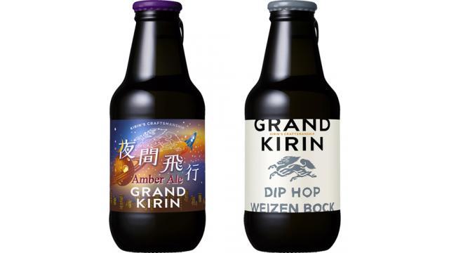 キリンからクラフトビール『グランドキリン ディップホップヴァイツェンボック』『グランドキリン 夜間飛行』が新発売!