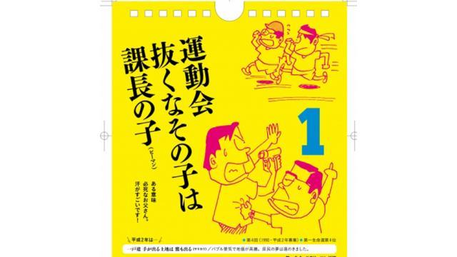 あの「サラリーマン川柳」がイラスト付きで日めくりカレンダーに!