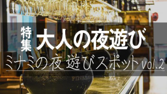 ミナミの夜遊びスポット特集vol.2:知る人ぞ知る隠れ家BAR大紹介!