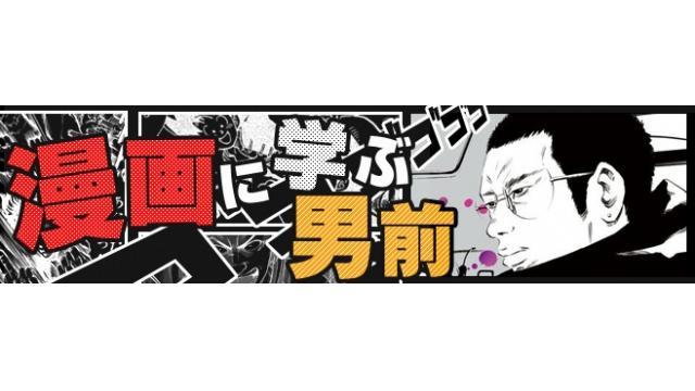 漫画に学ぶ男前!『闇金ウシジマくん』の主人公・丑嶋馨から男前を学ぶ!