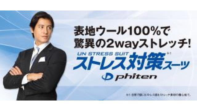 スーツのはるやまより「ストレス対策スーツ」登場!リラックス効果実証済み