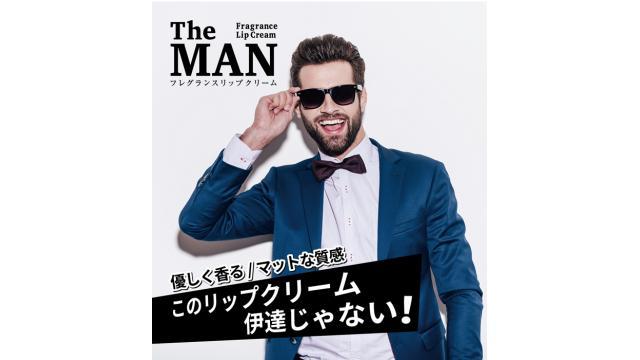 オシャレ紳士のためのフレグランスリップクリーム『The MAN』発売!