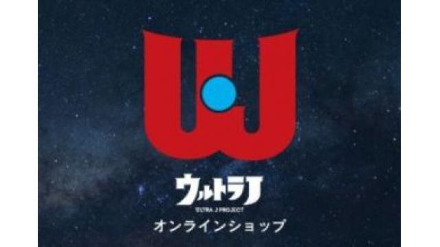 ウルトラマンで日本の魅力を再発見!「ウルトラJ」プロジェクト始動!