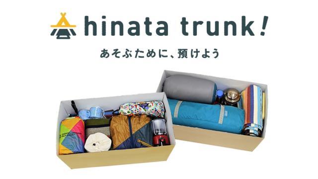 アウトドア用品に特化したトランクサービス『hinata trunk!』を紹介!