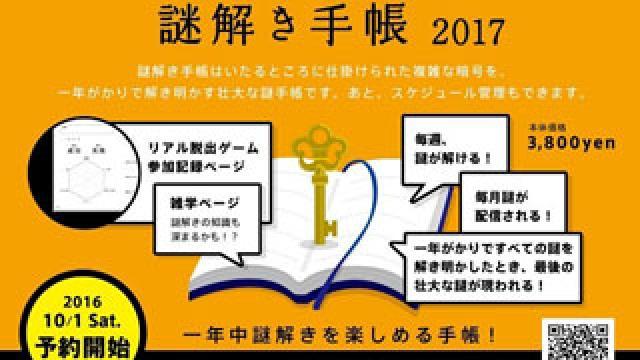 脱出ゲーム好きにおすすめのスケジュール帳『謎解き手帳2017』発売!