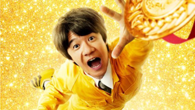 【懸賞】内村光良監督作『金メダル男』オリジナルグッズを抽選でプレゼント!【プレゼント】