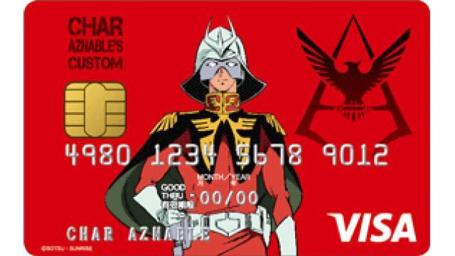 通常の3倍ポイントが貯まる「シャア専用VISAカード」が登場