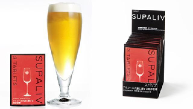 ウコンやしじみが効かない人に!お酒の原因を直接分解してくれるサプリ『SUPALIV(スパリブ)』