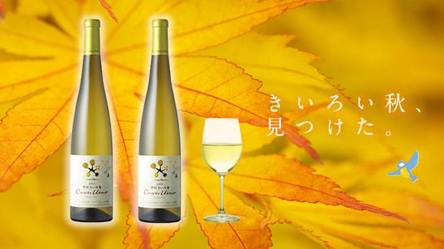 ワイン好き必見!秋ワイン『キュヴェ・ウエノ飲み比べセット』がDRINX限定で発売!