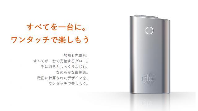 電子タバコ「glo(グロー)」発表、iQOSなどに続く新型の加熱式タバコ