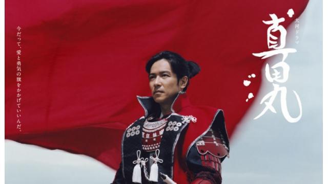 第七回『大河ドラマの歴代男前ランキングベスト5』