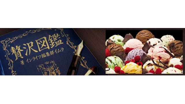 【贅沢図鑑】世界最高額のアイスクリームとは?最高級アイスクリーム紹介!