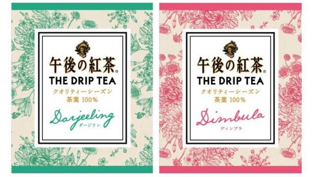 これからは紅茶も「ドリップ」の時代?「午後の紅茶 ザ・ドリップティー」発売