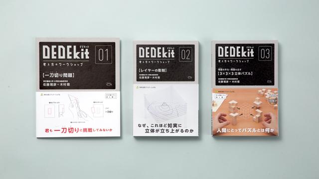 新しい頭の使い方を体験できるキット『DEDEkit(デデキット)』発売!