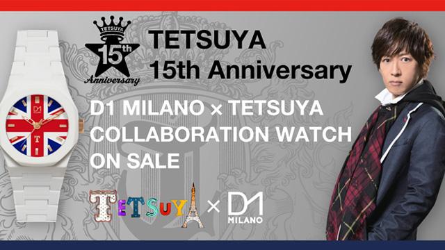 D1 MILANO×TETSUYA(L'Arc~en~Ciel)の限定モデル腕時計が発売!