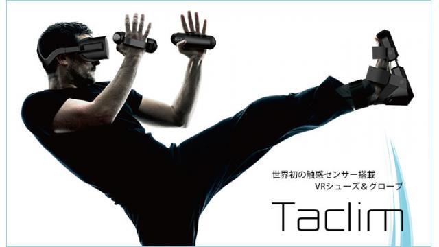 世界初の『触感センサー』を搭載したVRグローブ&シューズ「Taclim」が発売