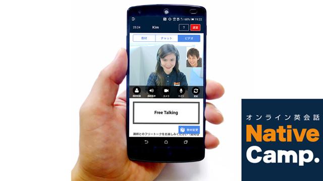 24時間対応!オンライン英会話アプリ『ネイティブキャンプ英会話』