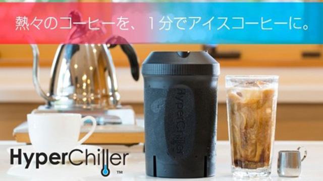 1分で淹れたてコーヒーやお酒を急速冷却できる『Hyperchiller』が便利!