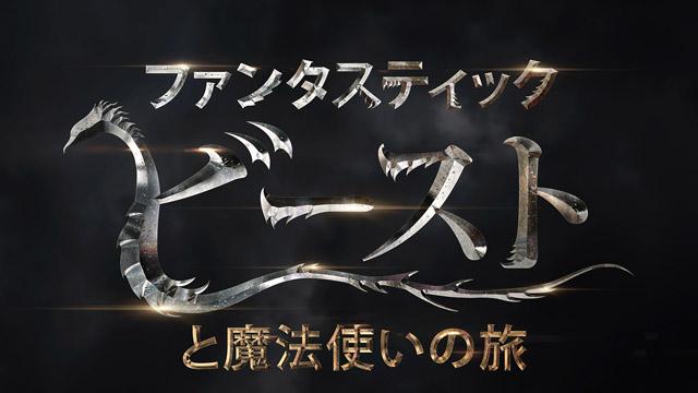 【プレゼント】『ファンタスティック・ビーストと魔法使いの旅』オリジナルTシャツプレゼント!