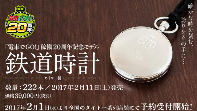 名作ゲーム「電車でGO!」稼働20周年記念限定の鉄道時計が発売!