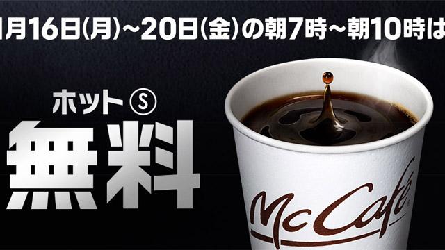 マクドナルドのコーヒーがリニューアル!1/16~20まで無料キャンペーンも開催!