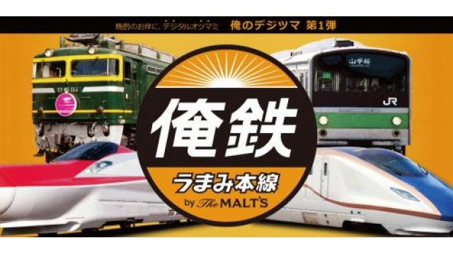 食卓を列車が走る!ARを使ったアプリ「俺鉄 by the MALT'S」がサントリーから配信