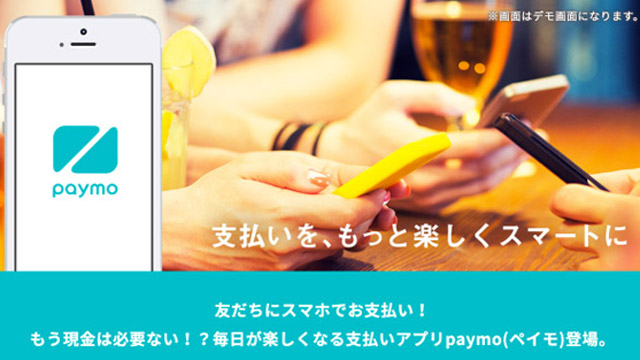 みんな今すぐDLだ!割り勘機能が簡単便利な電子決済サービスアプリ『paymo(ペイモ)』
