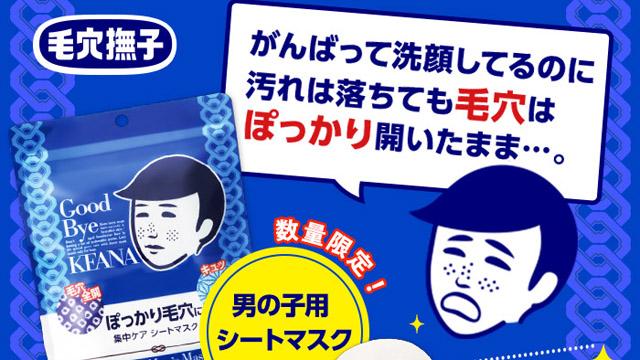 男性の洗顔後の毛穴ケア『毛穴撫子 男の子用シートマスク』登場!