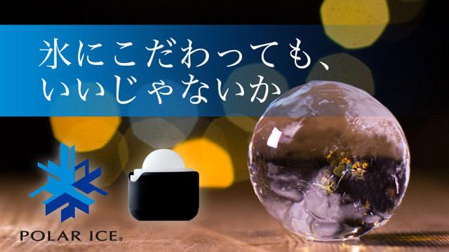 透明な丸氷を自宅で!『ポーラーアイストレイ』がMakuakeにて発売中!