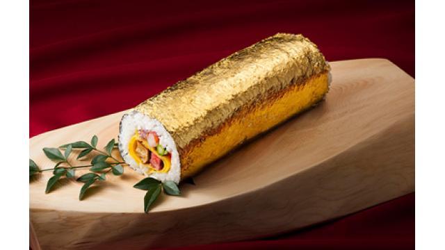 【贅沢図鑑】贅沢食材を丸かぶりできる「最高級恵方巻」を紹介!