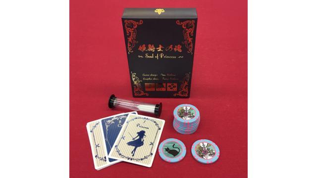 【大人趣味道:ボードゲーム編】本格的なコンポーネント!ボードゲーム『姫騎士の魂』を紹介!
