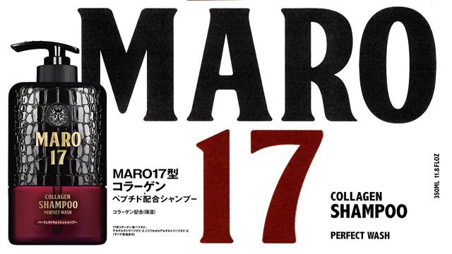 マーロから男性の頭皮エイジングケアシリーズ『MARO17』が新発売!