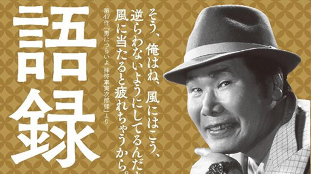 不朽の名作『男はつらいよ』の主人公・寅さんの語録集が発売!
