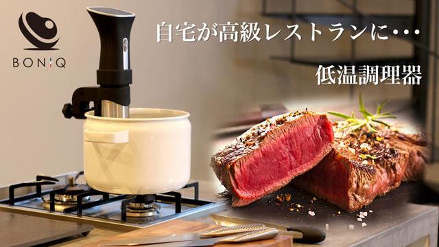 家庭で絶品肉!低温調理器具『BONIQ(ボニーク)』が日本初販売を開始!