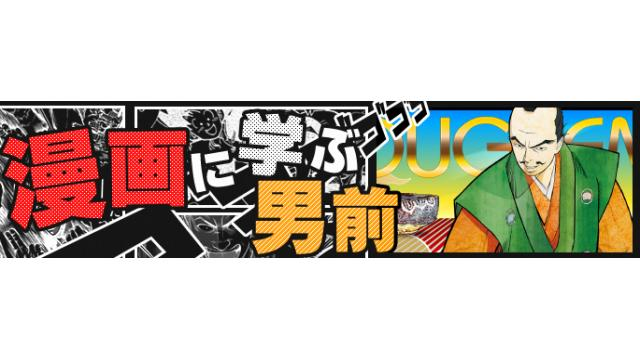 漫画に学ぶ男前 vol.53【へうげもの:古田織部】