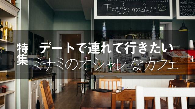 デートの合間におすすめのミナミ近辺にあるオシャレなカフェを紹介!