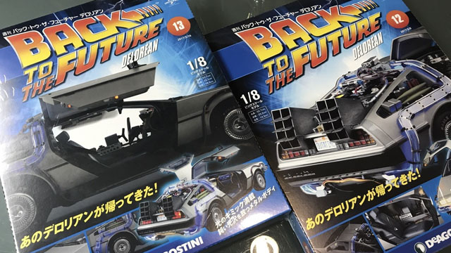 【大人の趣味道:造形編】週刊BTTFに挑戦!Vol.9「リアサスとタイヤが届く!」