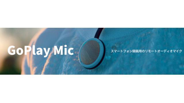 スマホと自動同期し、高品質な録音が可能なGo Play Micが登場